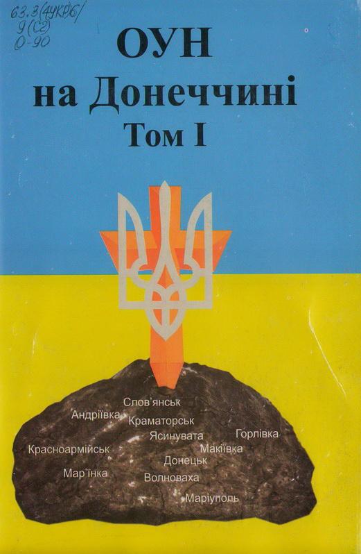 ОУН на Донеччині. Том 1