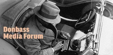 У ІЗОЛЯЦІЇ відбудеться Донбасc Медиа Форум
