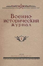 Военно-исторический журнал, №5, 1939