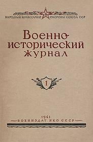 Военно-исторический журнал, №2,1941