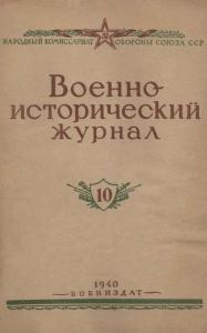 Военно-исторический журнал, №10, 1940