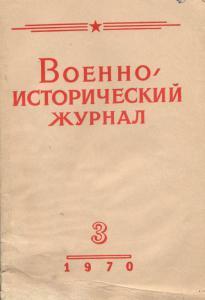 Военно-исторический журнал, №3, 1970