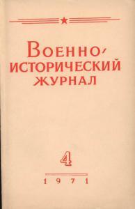 Военно-исторический журнал, №8, 1971