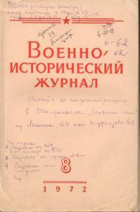 Военно-исторический журнал, №8, 1972
