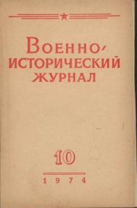 Военно-исторический журнал, №11, 1974