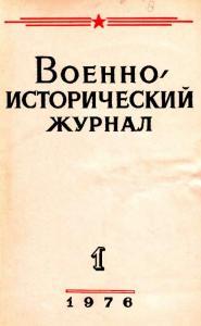 Военно-исторический журнал, №12, 1976