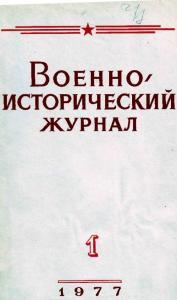 Военно-исторический журнал, №1, 1977