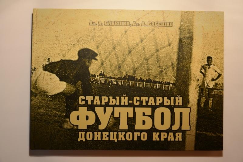 «Старый-старый футбол Донецкого края»