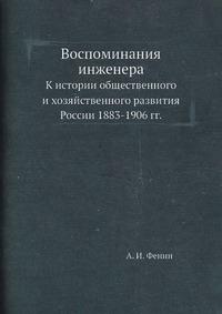 Воспоминания инженера. К истории общественного и хозяйственного развития России (1883–1906 гг.)