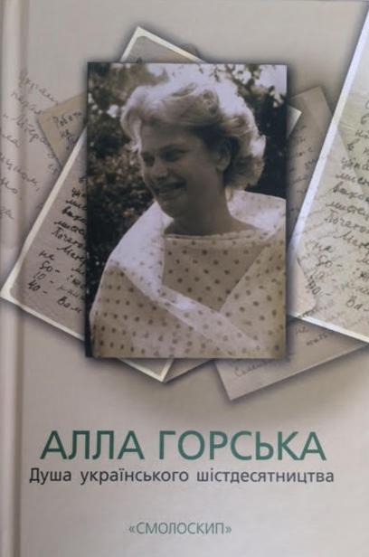 Алла Горська. Душа українського шістдесятництва