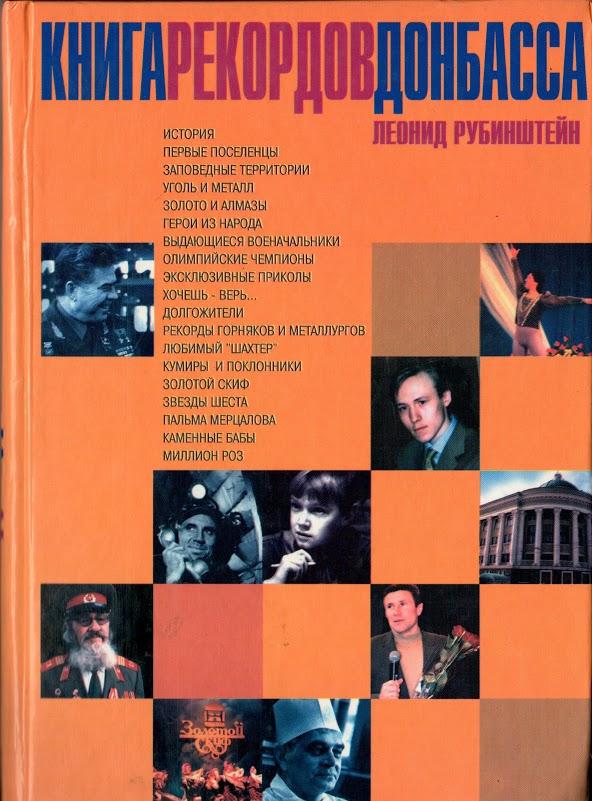 Книга рекордов Донбаса