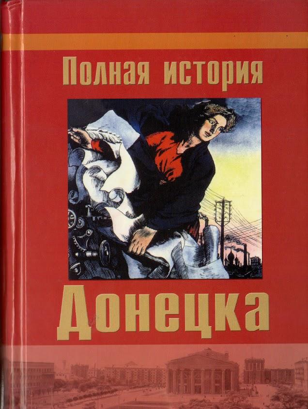 Полная История Донецка