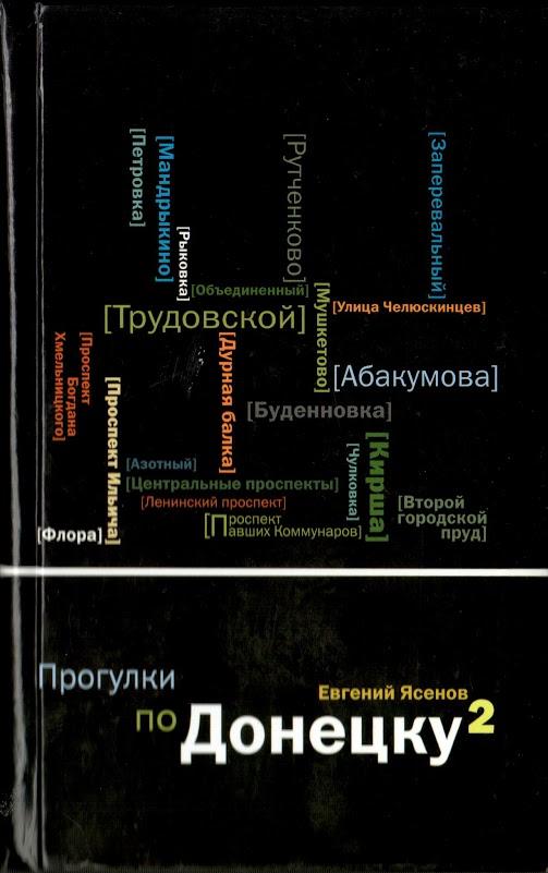 Прогулки по Донецку