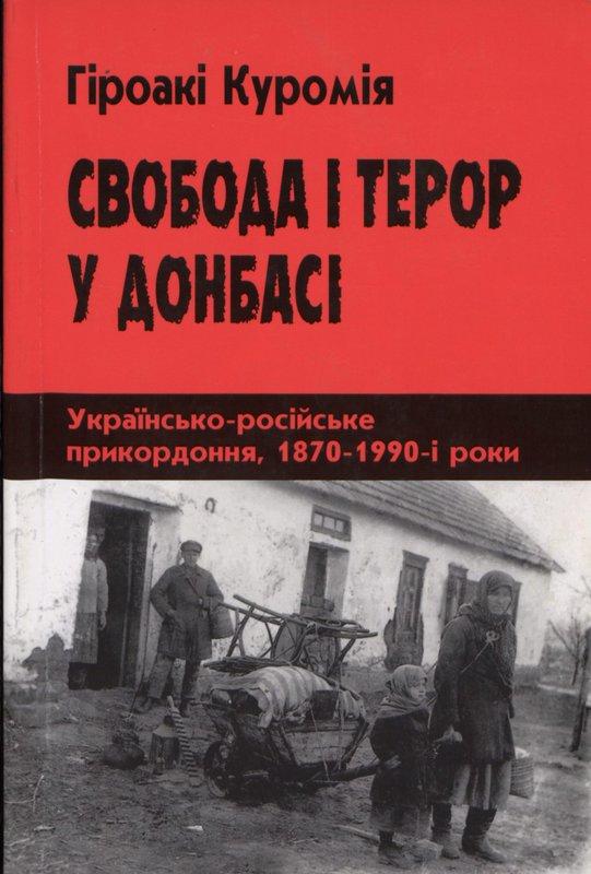 Свобода і терор у Донбасі: Українсько-російське прикордоння, 1870—1990-і роки.