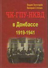 ЧК-ГПУ-НКВД в Донбассе: Люди и документы 1919-1941