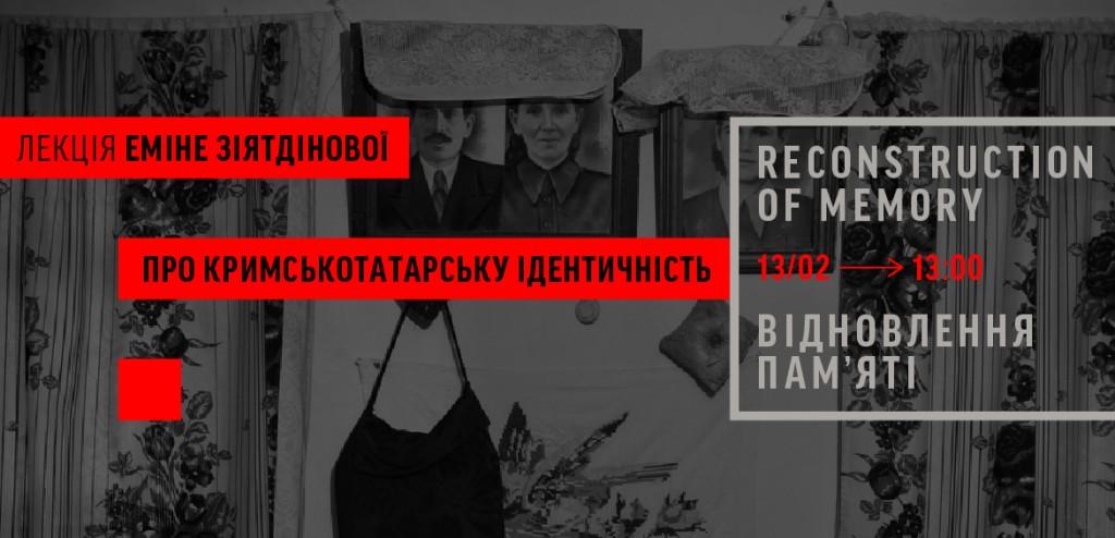 lecture_emine-ziyatdinova