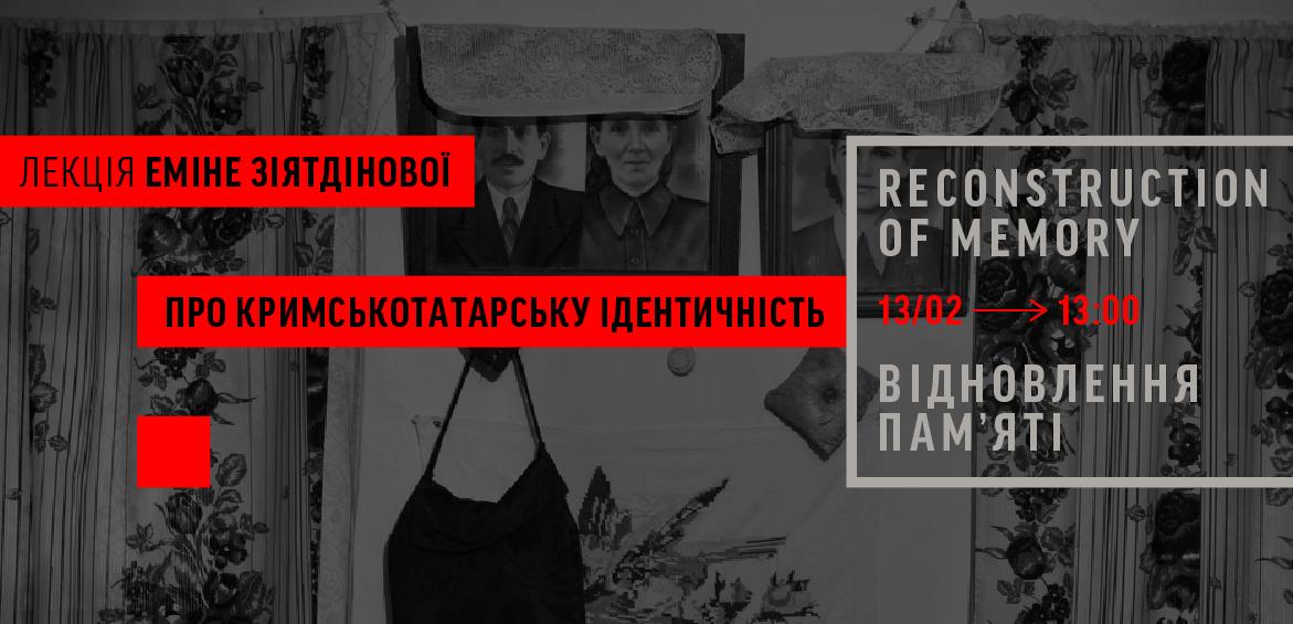 Лекція Еміне Зіятдінової про кримськотатарську ідентичність