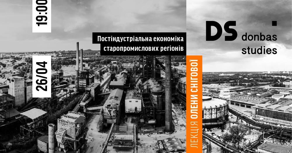 Лекція Олени Снігової: Постіндустріальна економіка старопромислових регіонів