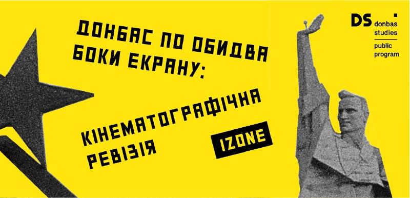 Донбас по обидва боки екрану: кінематографічна ревізія