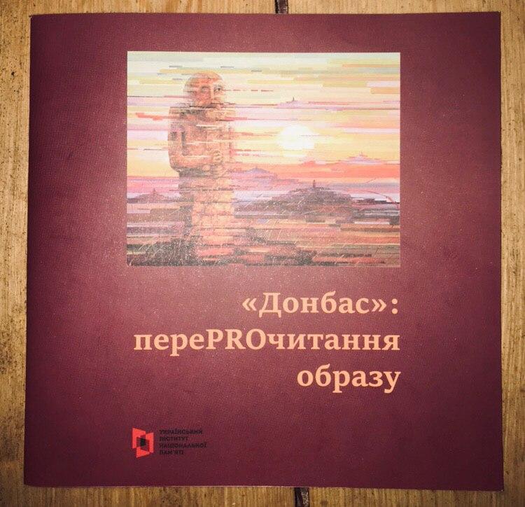 «Донбас»: переPROчитання образу