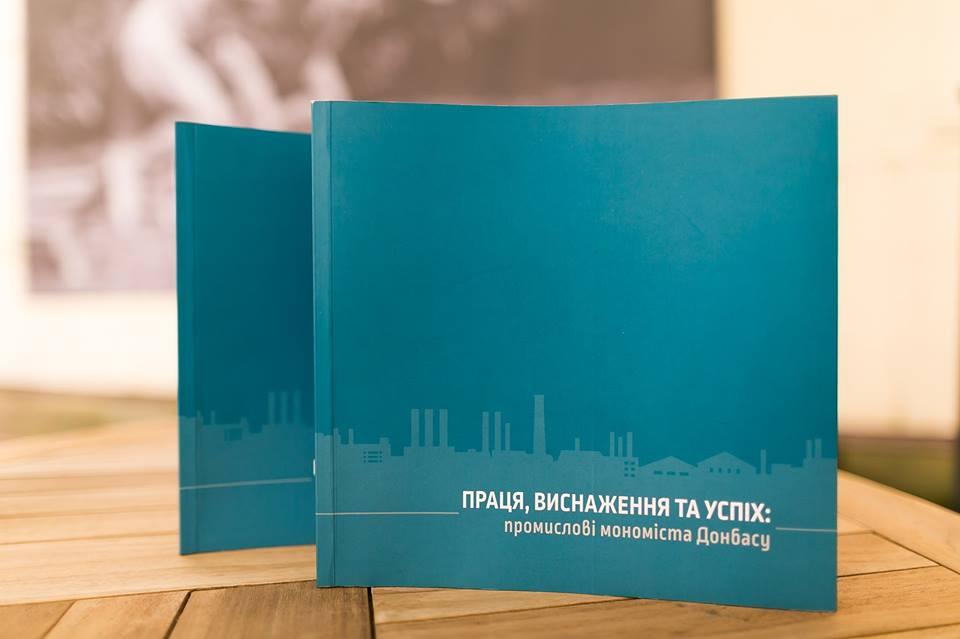 Праця, виснаження та успіх: промислові мономіста Донбасу